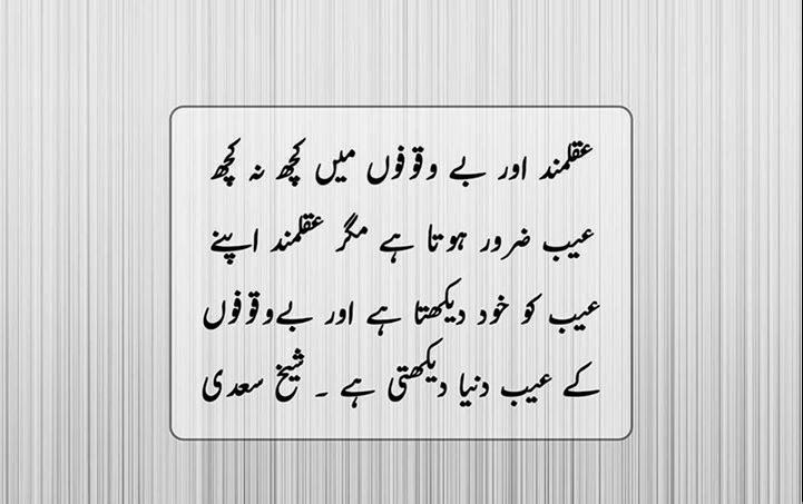 38 Powerful Urdu Quotes About Life Hope Struggle And People