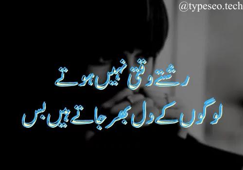poetry about life in urdu 2 lines