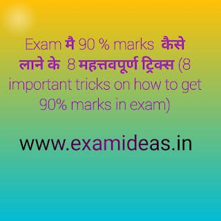 Exam मै 90 % marks  कैसे लाने के  8 महात्वोपूर्ण ट्रिक्स (8 important tricks on how to get 90% marks in exam), www.examideas.in