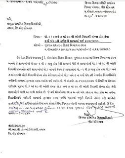 Gir somnath school mearge letter. Date: 19/11/2020