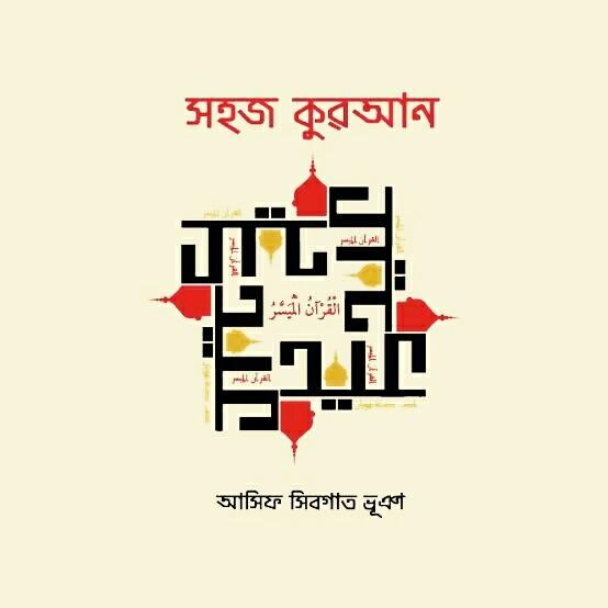 সহজ কুরআন ১ম খণ্ড PDF Download – আসিফ সিবগাত ভূঞা || ইসলামি বই