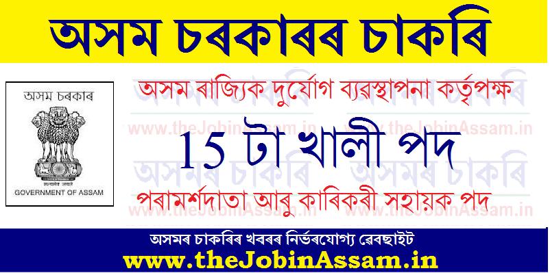 Assam State Disaster Management Authority (ASDMA) Recruitment