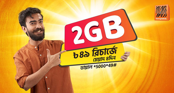 Banglalink 2GB EID Internet offer