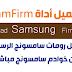 أداة SamFirm لتحميل رومات سامسونج الرسمية