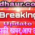 अलीगंज : पूर्व केंद्रीय मंत्री डा रघुवंश प्र. सिंह के निधन पर शोक