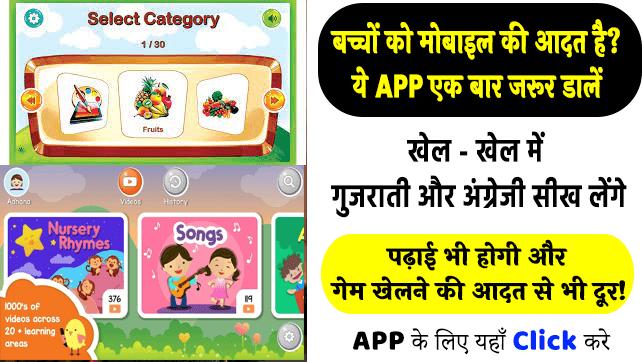 बच्चे को के सबसे अच्छे Learning APP 2021