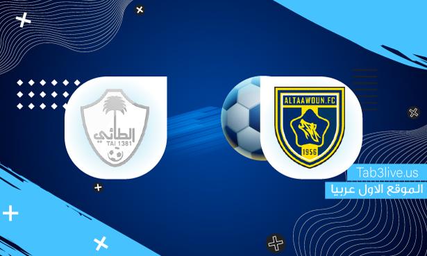 نتيجة مباراة التعاون والطائي اليوم 2021/10/02 الدوري السعودي