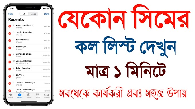 Get Call Details of Any Mobile Number || যেকোনো SIM এর call list দেখুন || How You Get Call History