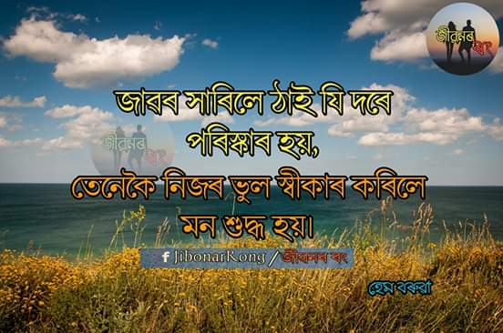 Assamese Whatsapp Status   Assamese Quotes 2019   Whatsapp Video Status