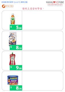 "Mama Love Print 自製工作紙  - 認識香港的錢幣 Level 5 - 運用""元"" 和 ""角"" 去購物活動教學 (綜合篇) Hong Kong Money Worksheets - Shopping Activities Kindergarten Preschool Homeschooling Learning Activities Shopping Experience"
