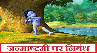 Essay on Janmashtami in Hindi