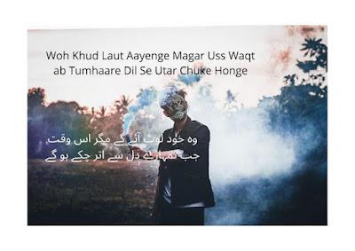 Very Sad Urdu Love Quote