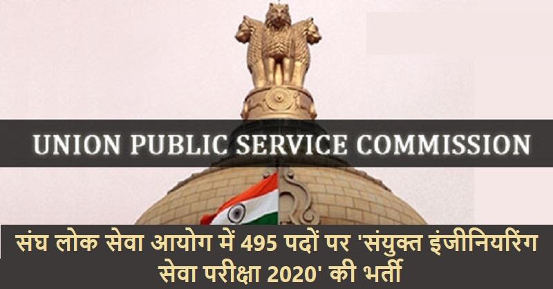 UPSC jobs 2019