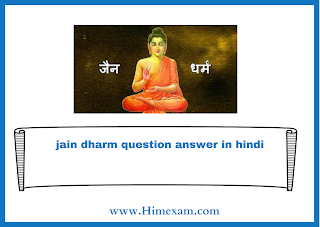 jain dharm question answer in hindi