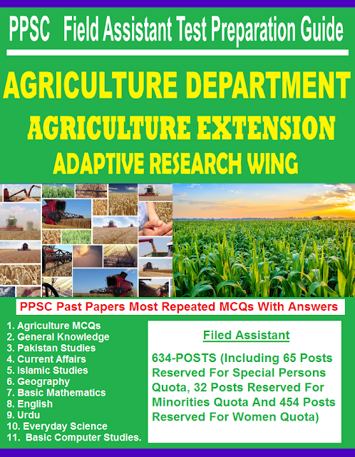 Dogar Sons PDF Books Download Agriculture Multiple Choice Objective Type MCQs Solved With Answers