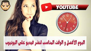 اليوم الأفضل و الوقت المناسب لنشر فيديوهاتك على اليوتيوب