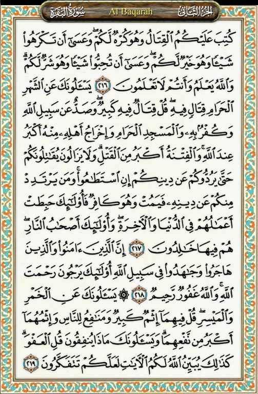 surah al baqarah 285-286 mp3