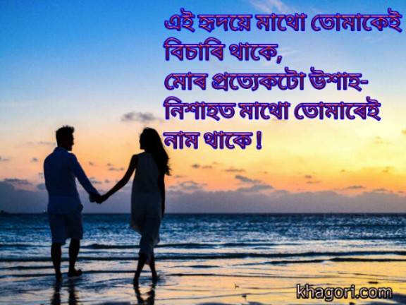 Assamese Language Love Wallpaper