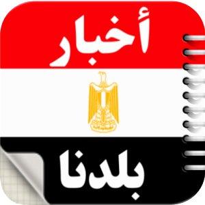 اخبار مصر اليوم ، عاجل الأخبار في مصر ,  مصر اليوم