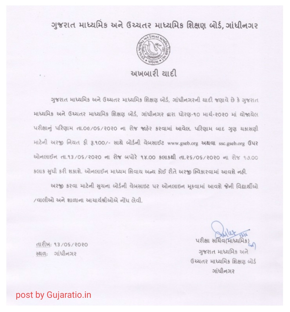 ssc mark recheck gujarat 2020