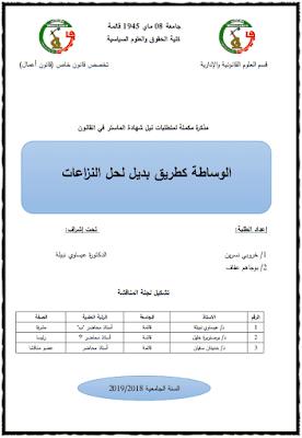 مذكرة ماستر: الوساطة كطريق بديل لحل النزاعات PDF