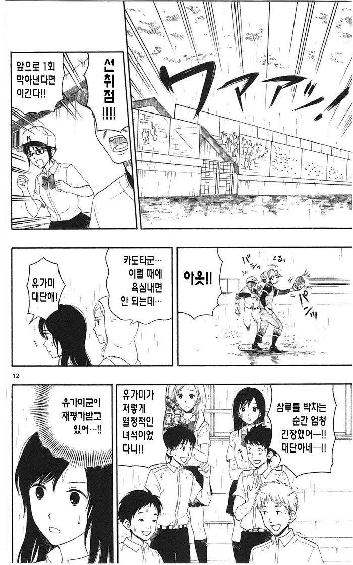 유가미 군에게는 친구가 없다 10화의 11번째 이미지, 표시되지않는다면 오류제보부탁드려요!