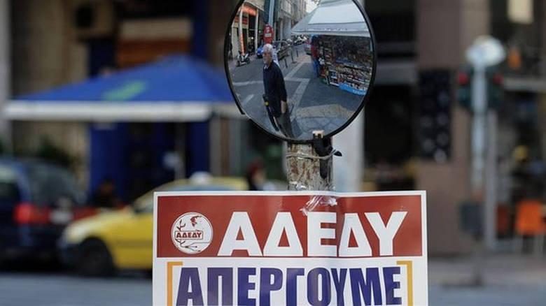 ΑΔΕΔΥ: 24ωρη απεργιακή κινητοποίηση στις 15 Οκτωβρίου