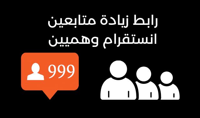رابط زيادة متابعين انستقرام وهميين 2021