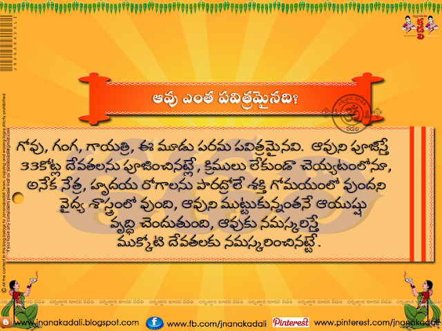 Importance of Cow dharmasandeham in Hinduism and Sacred Ayurvedic chats-Significance of Indian Cow,scientific importance of cow dharmasandeham in telugu,importance of cow in vedas dharmasandeham in telugu,significance of cow in hinduism,hindu cow god,cows benefits to humans,importance of cow in india essay,uses of cow dharmasandeham in telugu