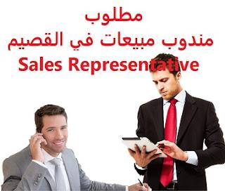وظائف السعودية مطلوب مندوب مبيعات في القصيم Sales Representative