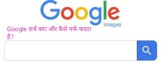 Google search kya or kaise work karta ha