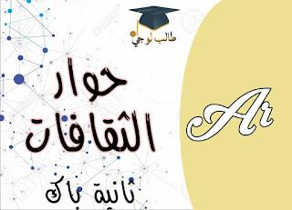 حوار الثقافات/ ثانية باك / تحضير النص