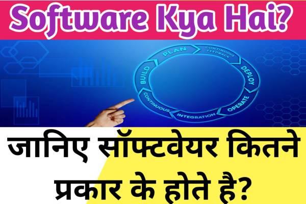 Software Kya Hai? जानिए सॉफ्टवेर के प्रकार