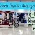 ई – रिक्शा बिज़नेस कैसे शुरू करें - How to start E-Rickshaw Business?