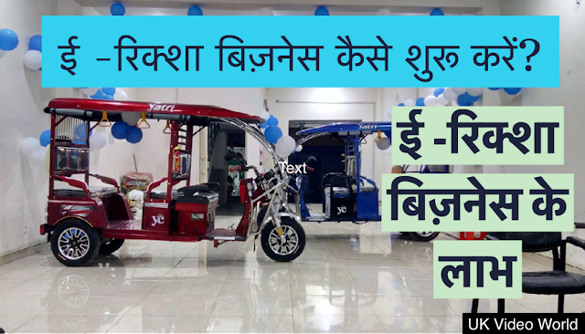 E-Rickshaw Business