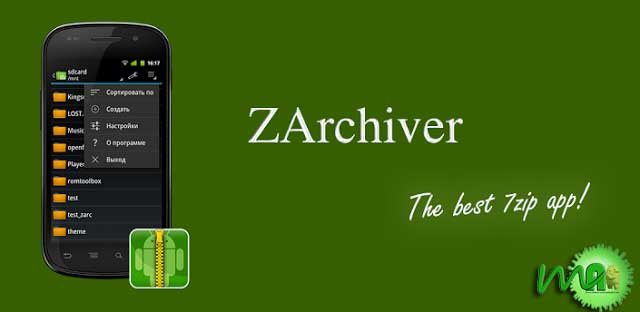 ZArchiver Donate 0.6.5 apk