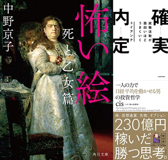 【小説・ビジネス】KADOKAWA春の文芸書・ビジネス書大規模フェア(4/16まで)