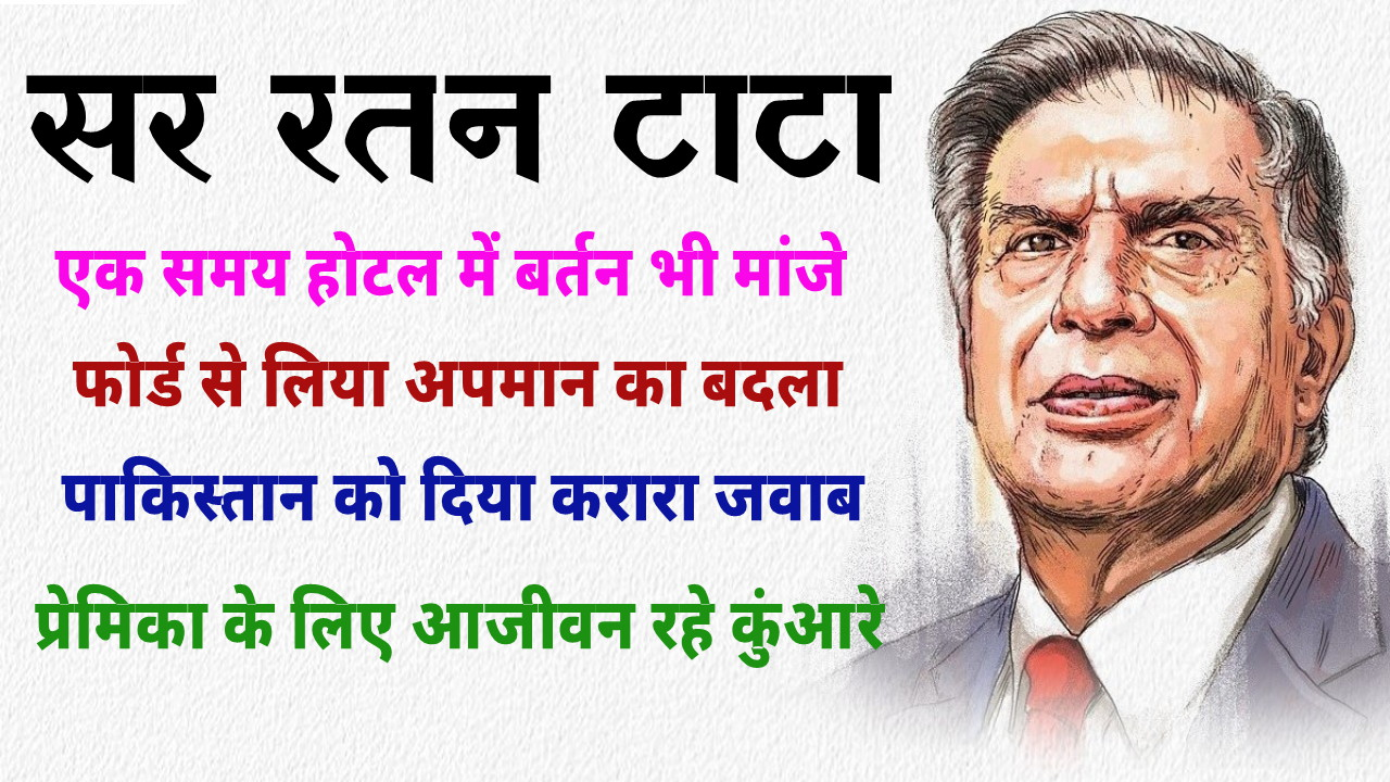 Ratan Tata Biography in Hindi