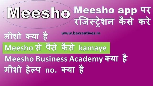 meesho app से पैसे कैसे कमाए 2021 मे सबसे नये तरीके से