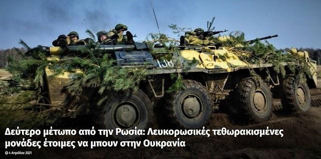 Zero Hedge: Η υδρόγειος ετοιμάζεται για τον 3ο Παγκόσμιο Πόλεμο καθώς ρωσικά τανκς κινούνται προς την Ουκρανία