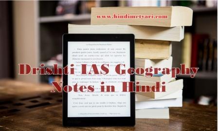 Drishti IAS Geography Notes Free PDF Download in Hindi - Hindimetyari
