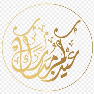 eid mubarak in arabic png