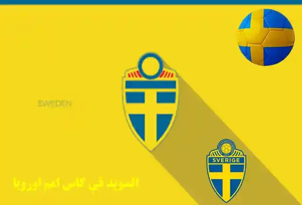 السويد,امم اوروبا,كأس امم اوروبا 2020,كأس امم اوروبا 2021,كاس امم اوروبا المانيا و السويد 5-1 2021,بطولة امم اوروبا 2020,مجموعات كأس امم اوروبا 2020,مجموعات كأس امم اوروبا 2021,نتائج مباريات اليوم كأس امم اوروبا,مواعيد مباريات كأس امم اوروبا 2020,السويد وسلوفاكيا أمم أوروبا,ترتيب مجموعات كأس امم اوروبا 2020,بث مباشر مباراة السويد,اهداف مباراة السويد واوكرانيا,السويد وأوكرانيا بث مباشر,السويد وسلوفاكيا بث مباشر,موعد ماتش السويد مع سلوفاكيا في كأس أمم أوروبا