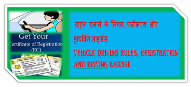 वाहन चलाने के नियम, - Vehicle driving rules, registration and driving license