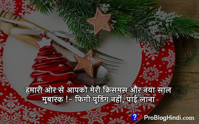 christmas sms in hindi