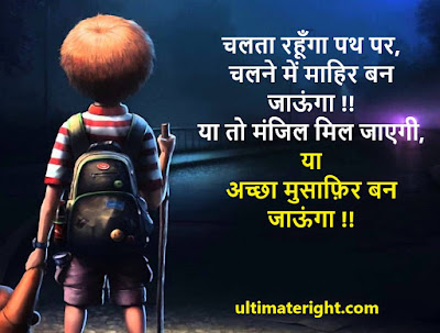 Best motivational jindagi shayari status  Hindi