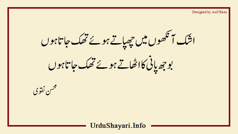 Ashk Aankhon Mie Mohsin Naqvi Poetry In Urdu - Deep Sad Lines - محسن نقوی شاعری دو سطری