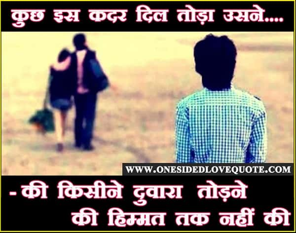 What Is True Love Quotes In Hindi Testing Month