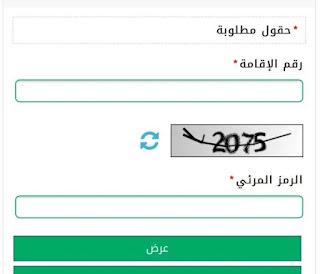 المملكة السعودية تمدد تأشيرات الزيارة للمقيمين و الاستعلام عن صلاحية الإقامة