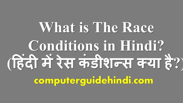 हिंदी में रेस कंडीशन्स क्या है?
